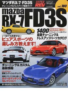 マツダRX−7/FD3S 2014
