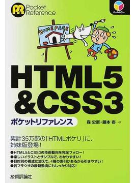 HTML5&CSS3ポケットリファレンス
