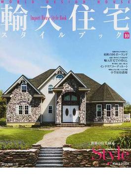 輸入住宅スタイルブック VOL10 輸入住宅で夢を叶える(NEKO MOOK)