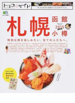 トリコガイド札幌・函館・小樽 特別な旅を楽しみたい、全ての人たちへ。 2015最新版(エイムック)