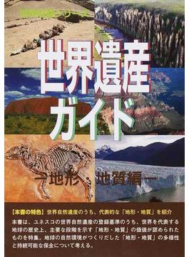 世界遺産ガイド 地形・地質編