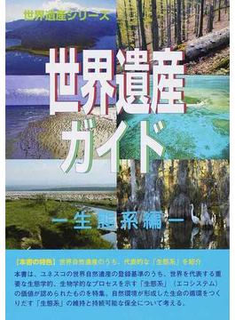 世界遺産ガイド 生態系編