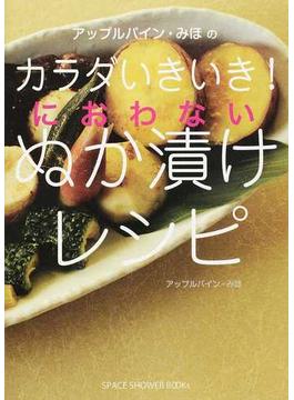 アップルパイン・みほのカラダいきいき!におわないぬか漬けレシピ(スペースシャワーブックス)