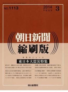 朝日新聞縮刷版 2014−3