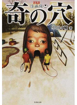 奇の穴(竹書房文庫)