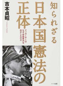知られざる日本国憲法の正体 マッカーサーはなぜ「帝国憲法」を改正したのか