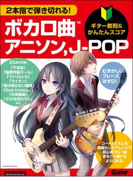 2本指で弾き切れる!ボカロ曲アニソン,J−POP ギター教則&かんたんスコア(ギター・マガジン)