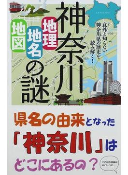 神奈川「地理・地名・地図」の謎 意外と知らない神奈川県の歴史を読み解く!(じっぴコンパクト新書)