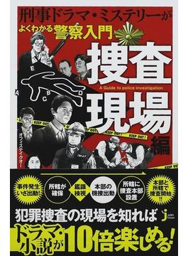 刑事ドラマ・ミステリーがよくわかる警察入門 捜査現場編(じっぴコンパクト新書)