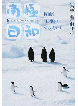 南極日和 極地を「仕事」にする人たち