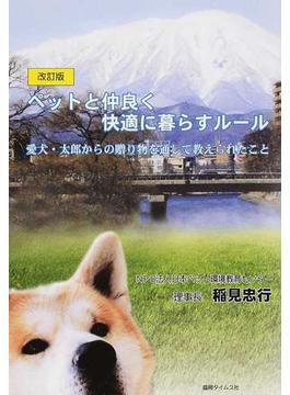 ペットと仲良く快適に暮らすルール 愛犬・太郎からの贈り物を通して教えられたこと 改訂版