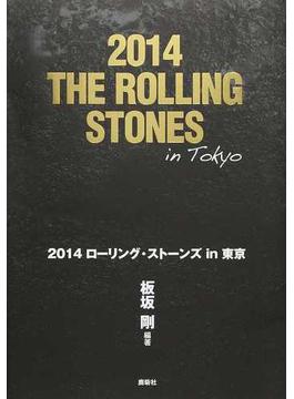 2014ローリング・ストーンズin東京