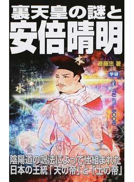 裏天皇の謎と安倍晴明 陰陽道の呪法によって仕組まれた日本の王統「天の帝」と「土の帝」(ムー・スーパーミステリー・ブックス)