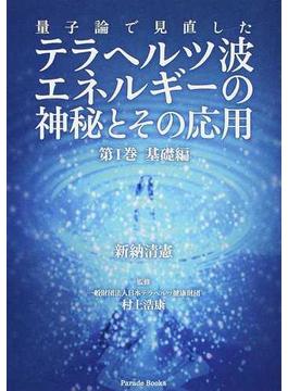 量子論で見直したテラヘルツ波エネルギーの神秘とその応用 第1巻 基礎編