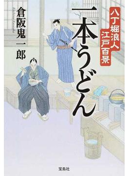 一本うどん 八丁堀浪人江戸百景(宝島社文庫)