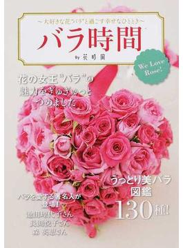 バラ時間 By花時間 We Love Rose! バラと過ごす幸せなひととき