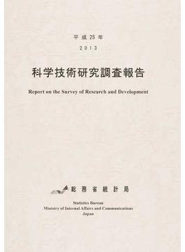 科学技術研究調査報告 平成25年