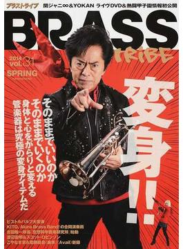 ブラストライブ vol.31(2014SPRING) 水木一郎、銀のフリューゲルで変身だゼェーット!