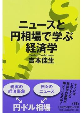 ニュースと円相場で学ぶ経済学(日経ビジネス人文庫)