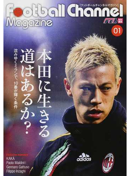Football Channel Magazine 01 本田に生きる道はあるか?