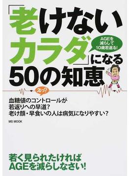 「老けないカラダ」になる50の知恵 AGEを減らして10歳若返る!(MS MOOK)