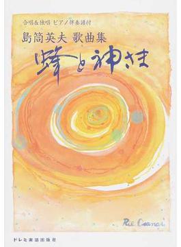 島筒英夫歌曲集「蜂と神さま」 合唱&独唱ピアノ伴奏譜付