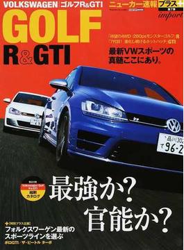 VOLKSWAGENゴルフR&GTI 〈プラス企画〉ポロGTI/ザ・ビートルターボ(CARTOPMOOK)