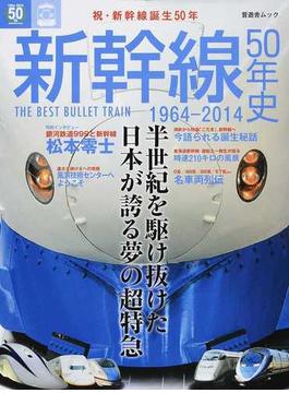 新幹線50年史 1964−2014(晋遊舎ムック)