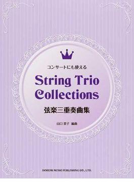 弦楽三重奏曲集 コンサートにも使える 編成:ヴァイオリン、ヴィオラ、チェロ、又はヴァイオリン1・2&チェロ