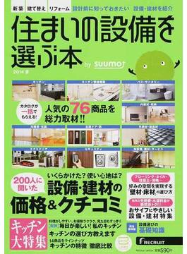 住まいの設備を選ぶ本 2014夏 人気の76商品を紹介!!/200人に聞いた設備建材の価格&クチコミ(RECRUIT MOOK)