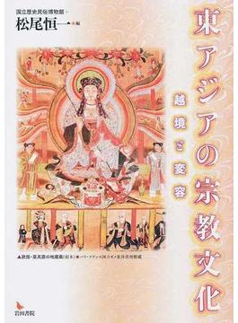 東アジアの宗教文化 越境と変容