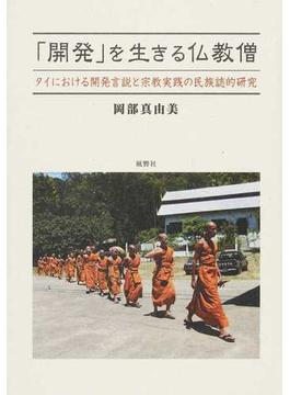 「開発」を生きる仏教僧 タイにおける開発言説と宗教実践の民族誌的研究