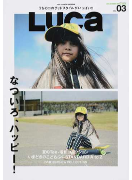 LUCa VOL.03(2014SUMMER SMILE ISSUE)