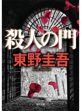 殺人の門(角川文庫)
