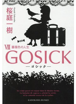 GOSICK 7 ゴシック・薔薇色の人生(角川文庫)