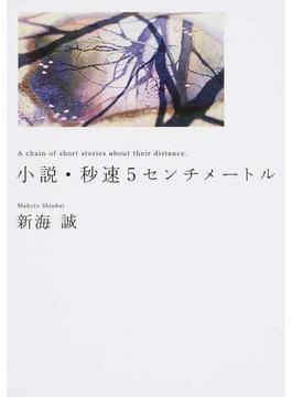 小説・秒速5センチメートル A chain of short stories about their distance(MF文庫ダ・ヴィンチ)