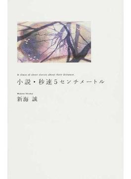 小説・秒速5センチメートル A chain of short stories about their distance
