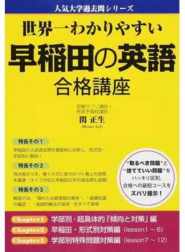 世界一わかりやすい早稲田の英語合格講座