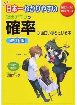 日本一わかりやすい坂田アキラの確率が面白いほどとける本 改訂版