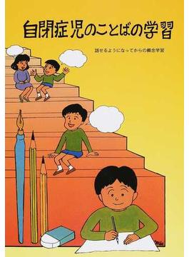 自閉症児のことばの学習 話せるようになってからの概念学習