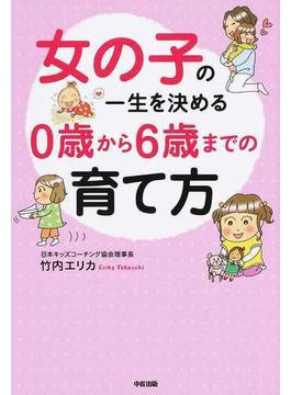 女の子の一生を決める0歳から6歳までの育て方