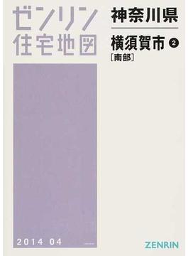 ゼンリン住宅地図神奈川県横須賀市 2 南部