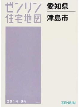 ゼンリン住宅地図愛知県津島市