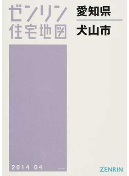 ゼンリン住宅地図愛知県犬山市