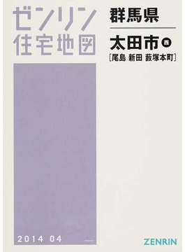 ゼンリン住宅地図群馬県太田市西 尾島 新田 藪塚本町