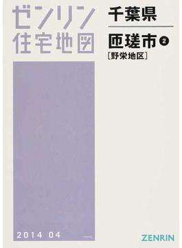ゼンリン住宅地図千葉県匝瑳市 2 野栄地区