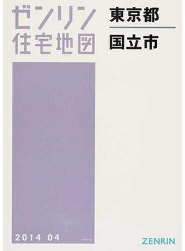 ゼンリン住宅地図東京都国立市