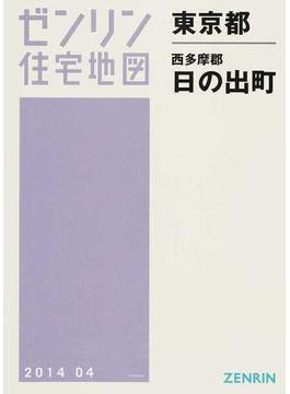 ゼンリン住宅地図東京都西多摩郡日の出町