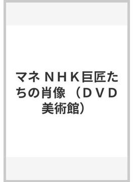 マネ NHK巨匠たちの肖像