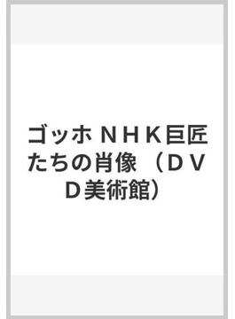 ゴッホ NHK巨匠たちの肖像